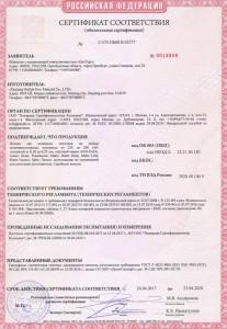 Сертификат соответствия - пожарная сертификационная компания