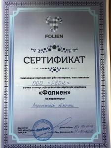 Сертифика официального партнера компании Фолиен
