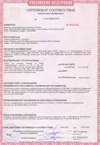 Сертификат соответствия - пожарная сертификационная компания №2