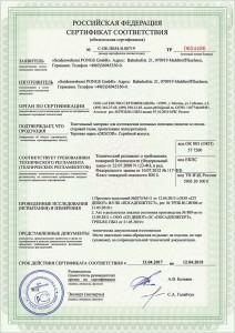 Сертифика-текстильный материал для изготовления натяжных потолков DESCOR