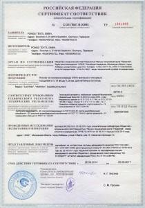 Сертифика-Пленки из поливинилхлорида (ПВХ) для натяжных потолков