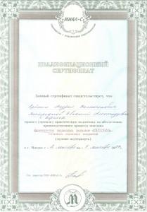 Сертифика по обеспечению монтажа французкий подвесных полотков EXTENZO