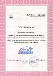 Сертифика - реон официальный представитель торговой марки VOTRE NUAGE