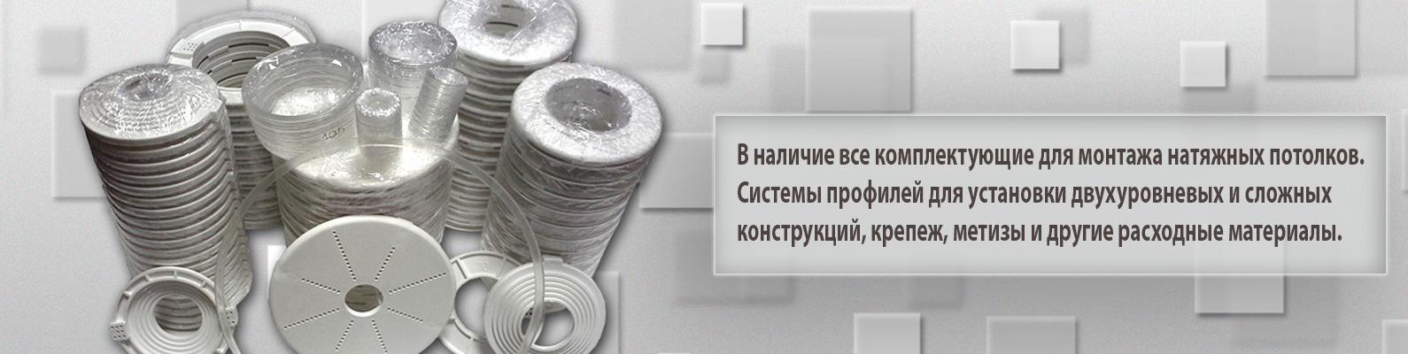 Комплектующие для натяжных потолков в Воронеже оптом и в розницу